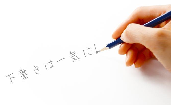 下書きを一気に仕上げる