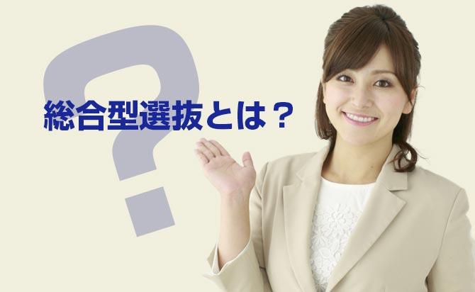 総合型選抜(旧AO入試)とは何か?
