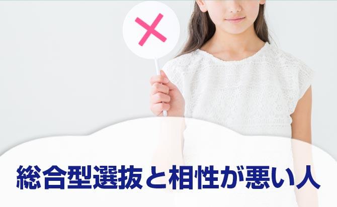 総合型選抜(旧AO入試)に向いていない人の特徴