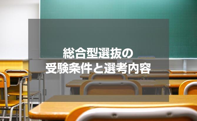 総合型選抜(旧AO入試)の受験情報と選抜内容