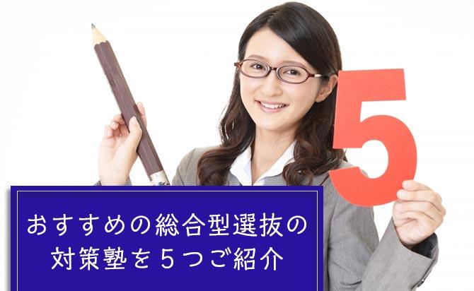 おすすめの総合型選抜の対策塾5選